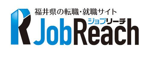福井県の転職・就職サイト ジョブリーチ