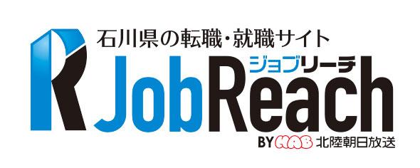 石川県の転職・就職サイト ジョブリーチ