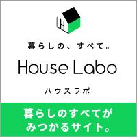 暮らしのすべてがみつかるサイト。HouseLaboハウスラボ