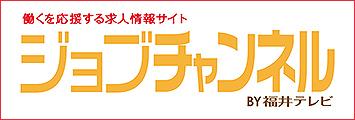 働くを応援する求人情報サイト ジョブチャンネル BY福井テレビ